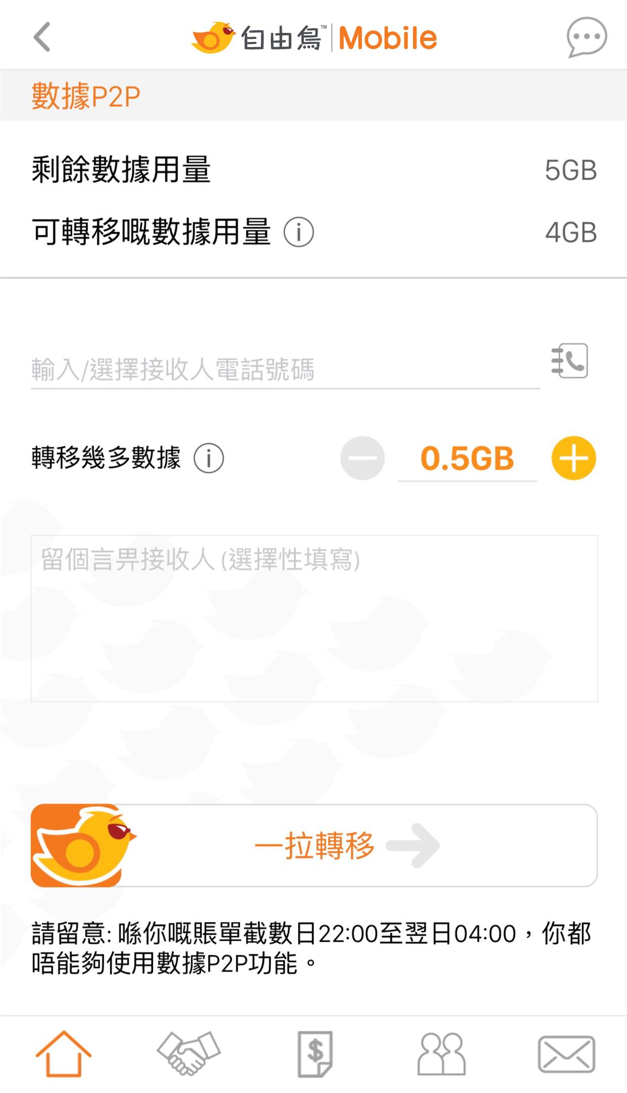 Birdie Mobile App
