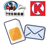 SIM card delivered or pick up at any Circle K 759 stores