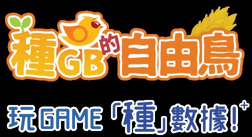 種GB的自由鳥玩Game種數據