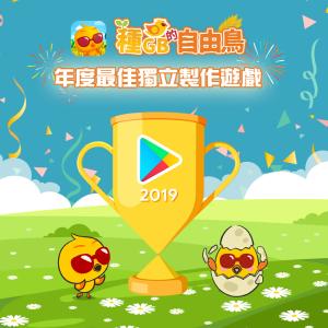 種GB的自由鳥榮獲年度最佳獨立製作遊戲 2019